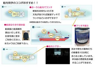 船内見学おすすめポイント.jpg